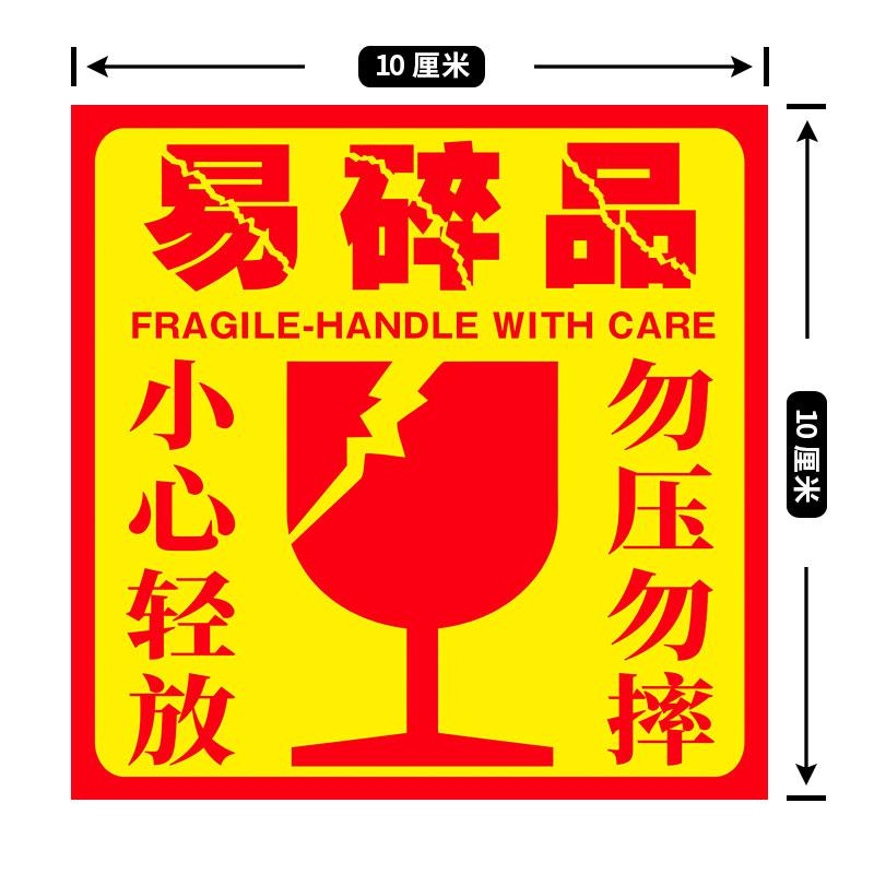 易碎玻璃杯贴纸易碎品标签醒目警示贴10X10cm