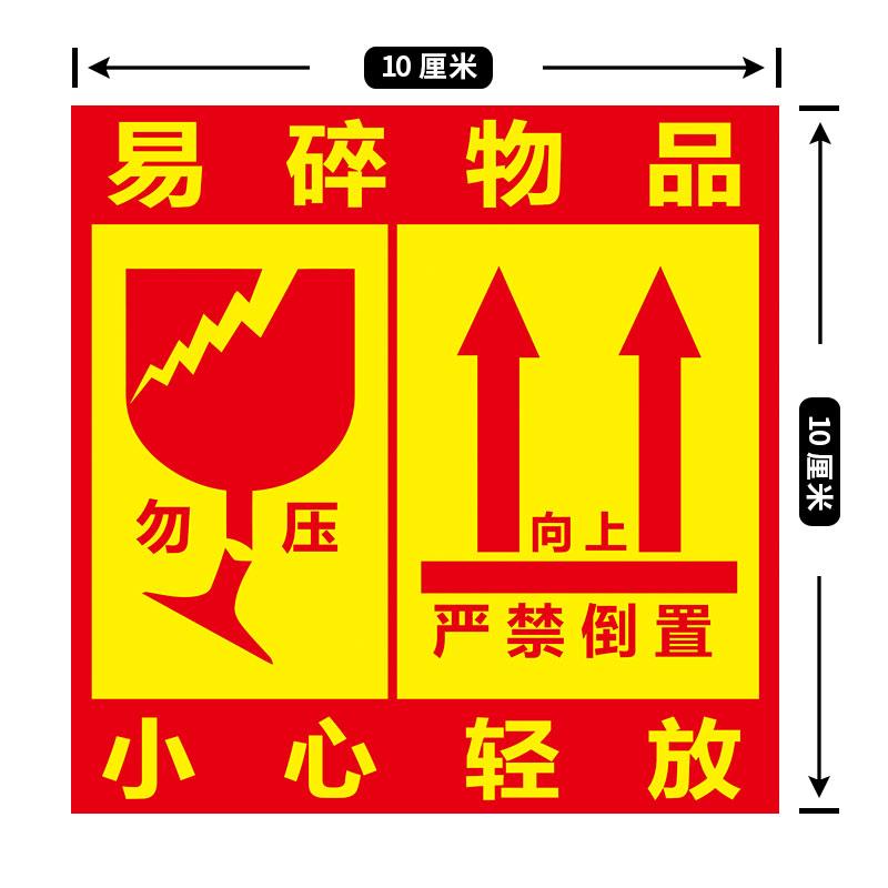 请勿倒置 严禁倒置易碎物品勿压 小心轻放标签贴纸10x10cm