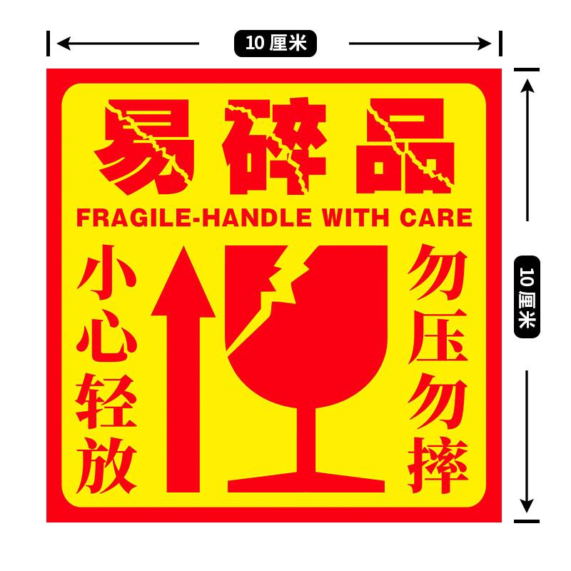 易碎品贴纸向上箭头标签/严禁倒置请勿倒置/