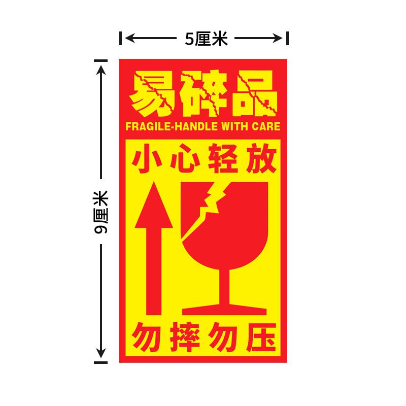 易碎品向上箭头标签贴纸红黄两色超级醒目9x5cm