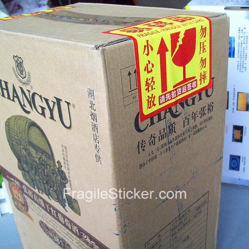 易碎品提示先验货后再签收标签贴纸10x10cm