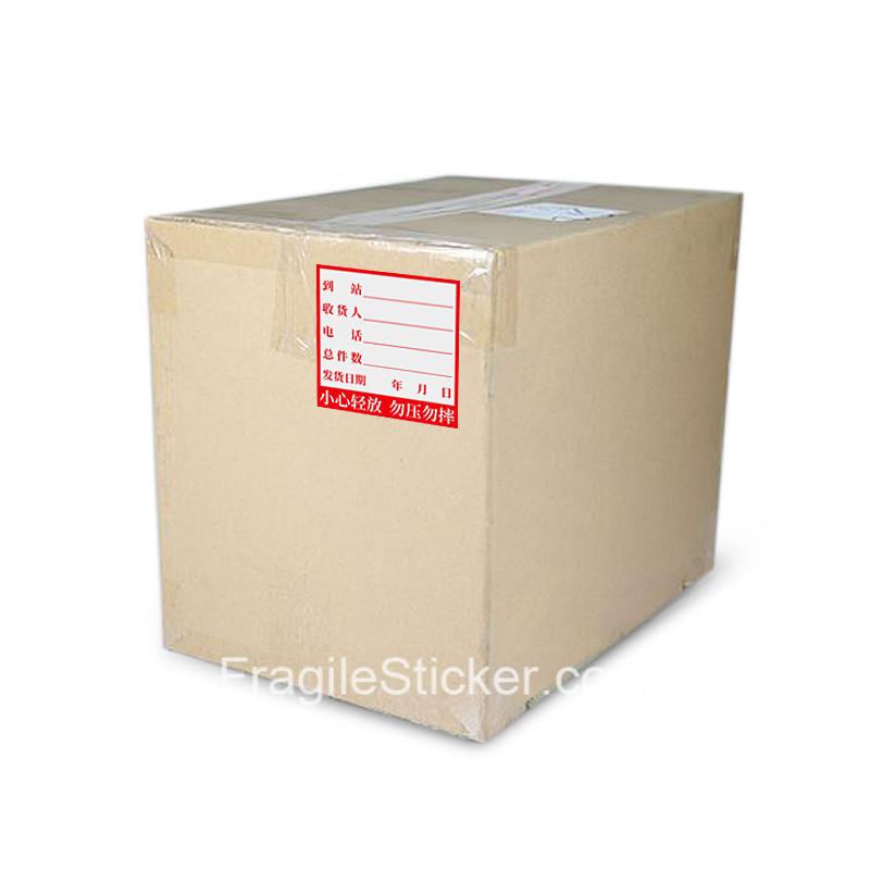 物流托货运站发货标签10x10cm