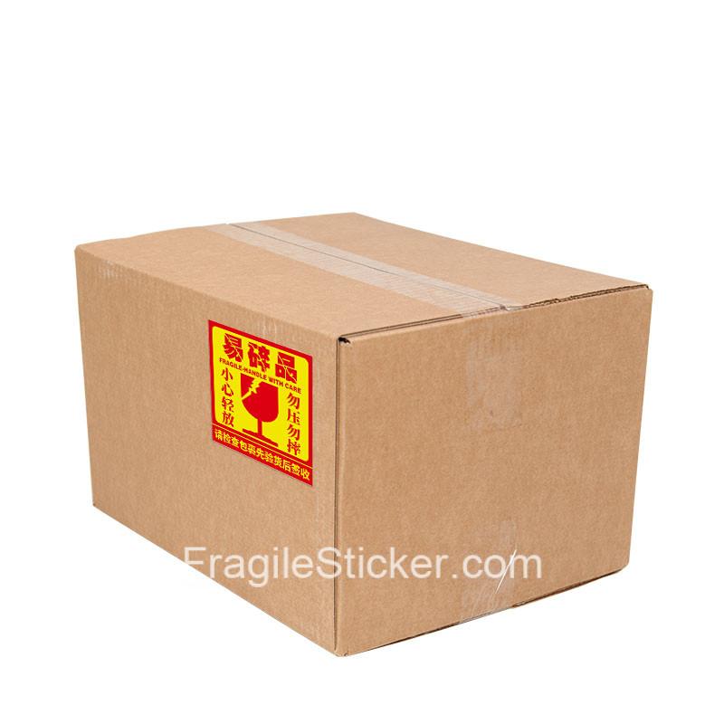 检查包裹先验货后再签收快递警示语易碎品标签贴纸10x10cm