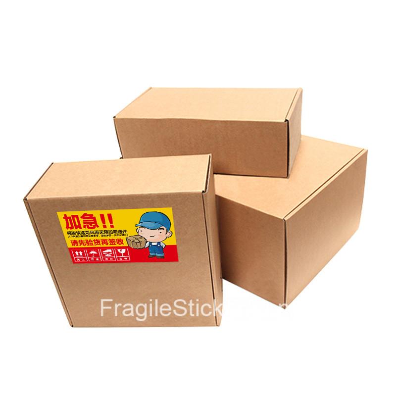 快递哥加急标签 包裹加急配送贴纸