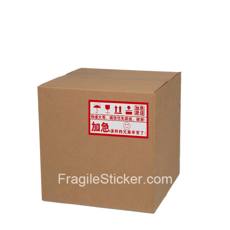 加急派送标签 快递大哥包裹优先派送不干胶贴纸