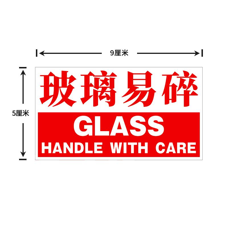 玻璃易碎标签 水晶工艺品易碎品标识标志贴纸