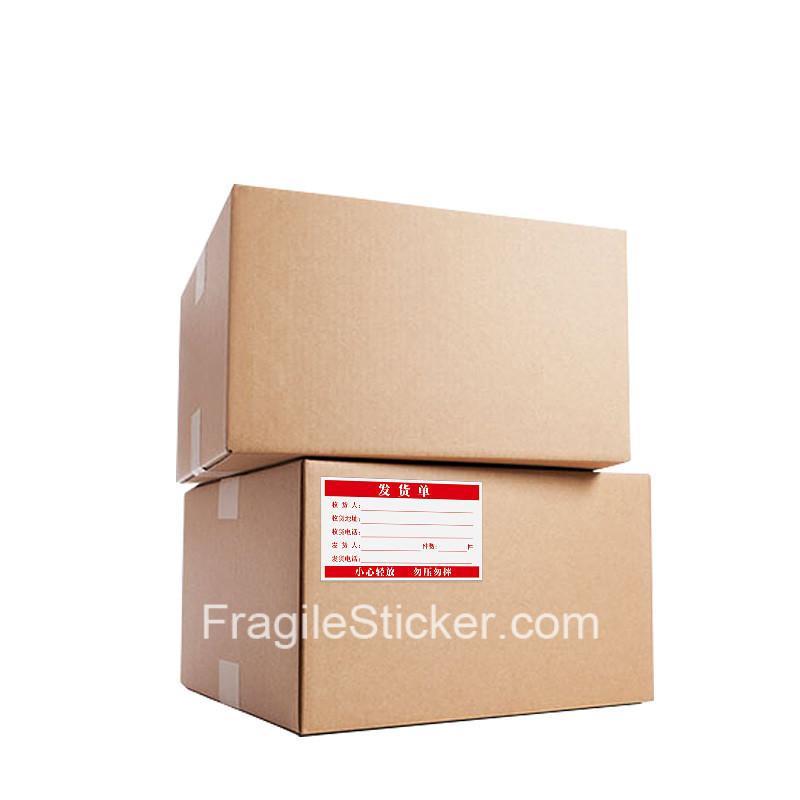 物流发货出货标签 物料标识卡