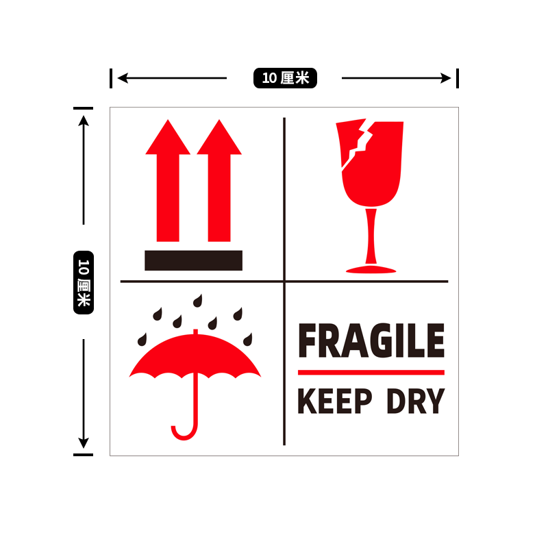 易碎品标签英文fragile外贸快递包裹不干胶唛头贴纸
