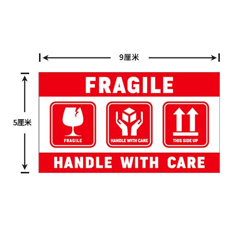 FRAGILE标识跨境海运航空警示标签